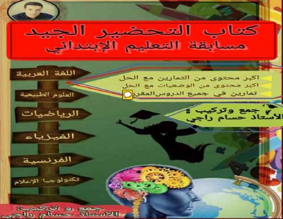 تحميل كتاب الأستاذ حسام راجي pdf