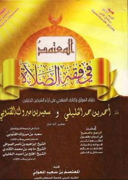 كتاب دعاء الحج والعمرة pdf