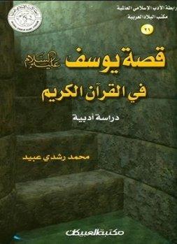 كتاب قصة يوسف عليه السلام pdf