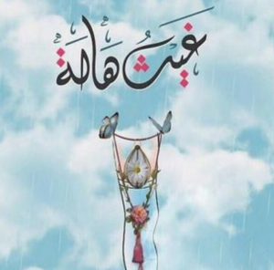 تحميل كتاب المتمرد عبد الحليم بدران pdf كامل