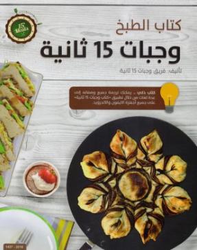 كتاب وجبات 15 ثانية pdf