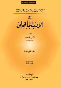 كتاب الادب الجاهلي لطه حسين pdf