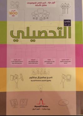 تحميل كتاب تحصيلي علمي pdf