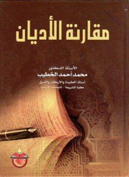 كتاب مقارنة الاديان محمد احمد الخطيب pdf