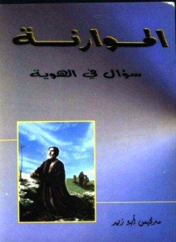 تحميل كتاب مختصر تاريخ الأديان pdf