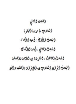 تحميل كتاب علل التعبير القرآني في تفاسير سورة البقرة دراسة بلاغية