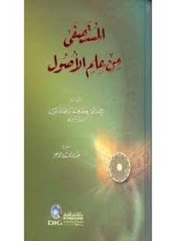 كتاب المستصفى pdf