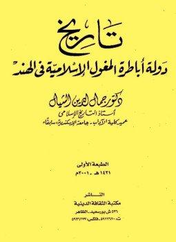 كتاب تاريخ المغول pdf