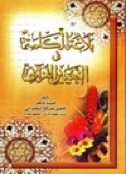 تحميل كتاب بلاغة الكلمة في التعبير القرآني pdf