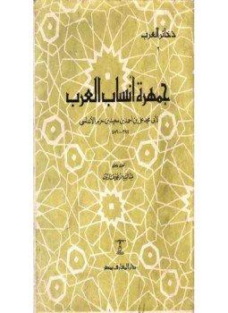 كتاب جمهرة انساب العرب pdf