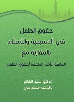 تحميل كتاب ميثاق الامم المتحدة pdf