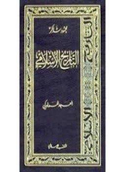 تحميل كتاب التاريخ الاسلامي محمود شاكر
