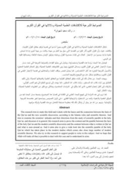 تحميل كتاب الحكم العطائية مجانا pdf