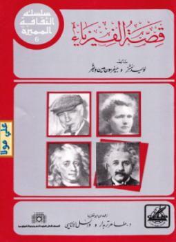كتاب أهم خمس أفكار في العلوم