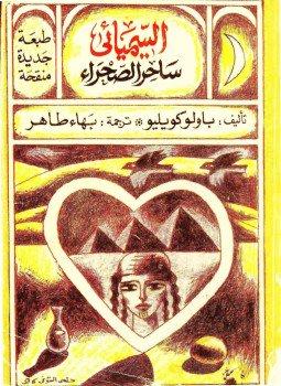 كتاب ساحر الصحراء