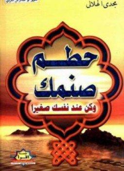 كتب مجدي الهلالي pdf