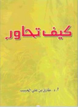 كتاب الحوار طارق الحبيب pdf