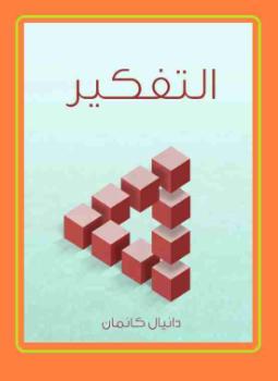 تحميل كتاب التفكير دانيال كانمان pdf