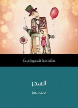 كتاب الاغاني قصص وحكاوي pdf