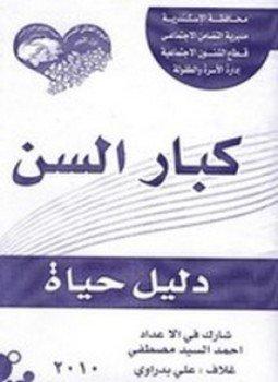 كتاب كبار السن pdf