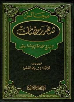 تحميل كتاب مجالس رمضان
