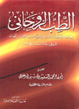 كتاب الباه للرازي pdf
