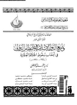 كتاب المولودة نادية كامل pdf