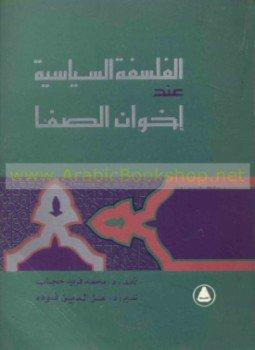 تحميل كتاب اخوان الصفا pdf