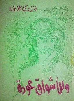 تحميل كتاب جامع بيان العلم وفضله pdf