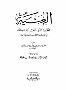 تحميل كتاب الغنية لطالبي طريق الحق pdf
