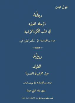 تحميل كتاب بط جول pdf