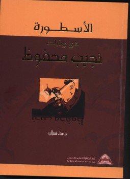 كتاب محفوظ أحمد جودة pdf