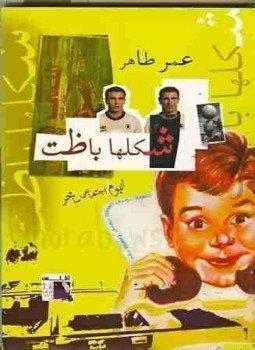 تحميل كتاب شكلها باظت pdf