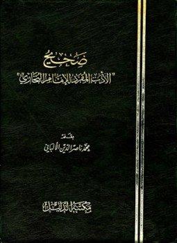 تحميل صحيح البخاري pdf مجانا