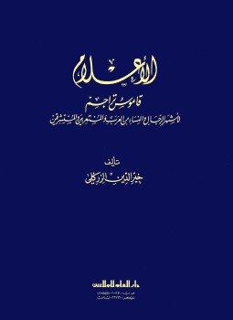 تحميل كتب مصطفى الشكعة pdf