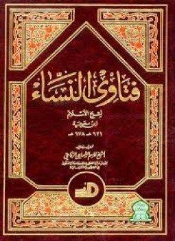 تحميل كتاب مجموع فتاوى ابن تيمية pdf