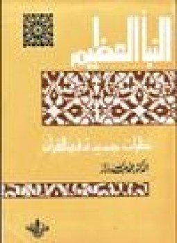 كتاب النبأ العظيم pdf