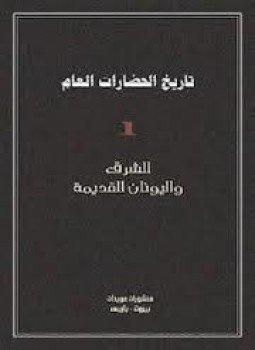 كتاب تاريخ الحضارات العام pdf
