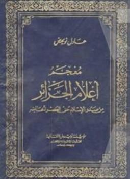 تحميل كتاب اغاثة اللهفان من مصائد الشيطان pdf