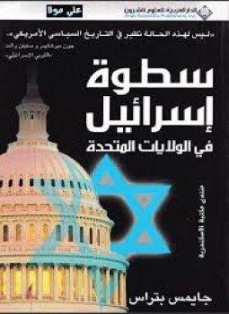 تحميل كتاب غيبوبة الولايات المتحدة الأمريكية pdf