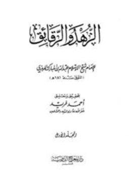 كتاب الزهد لابن المبارك