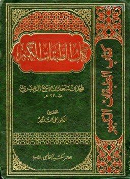 تحميل كتاب الطبقات الكبرى لابن سعد