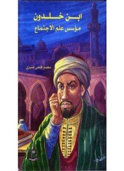 كتاب مقدمة ابن خلدون pdf