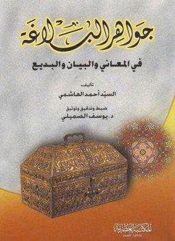 تحميل كتاب جواهر البلاغة في المعاني والبيان والبديع