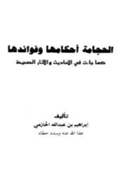 كتاب الحجامة التشخيصية pdf