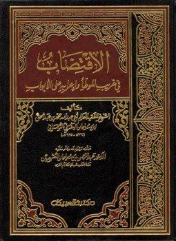 كتاب الموطأ pdf