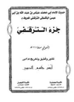 تحميل كتاب القوة المطلقة pdf