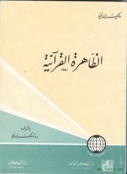 كتاب الريادة المجتمعية pdf