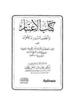 كتاب الاعتبار pdf