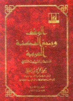 كتاب ستالين pdf